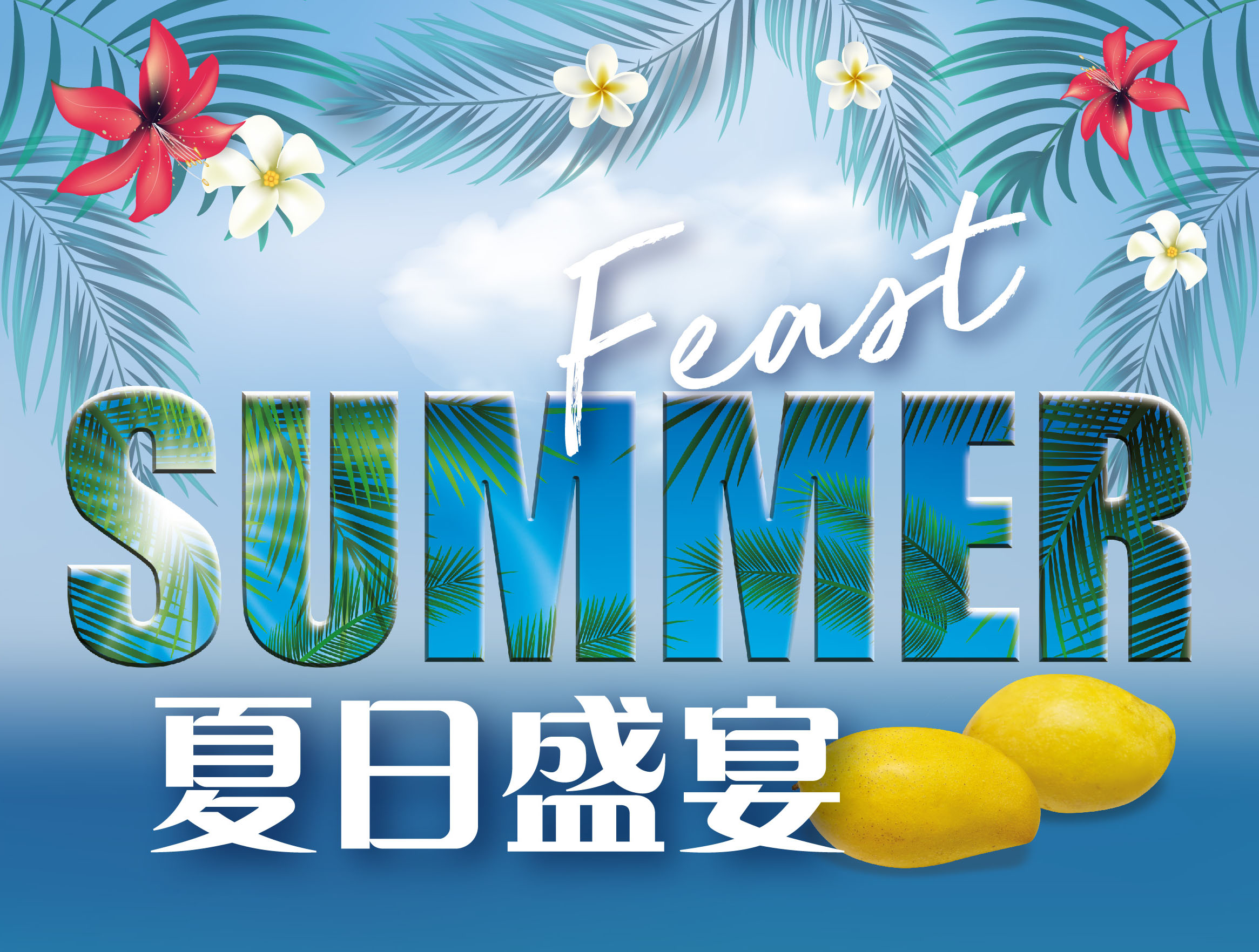 "Sonata | ""Summer Feast"" Seafood Dinner Buffet"