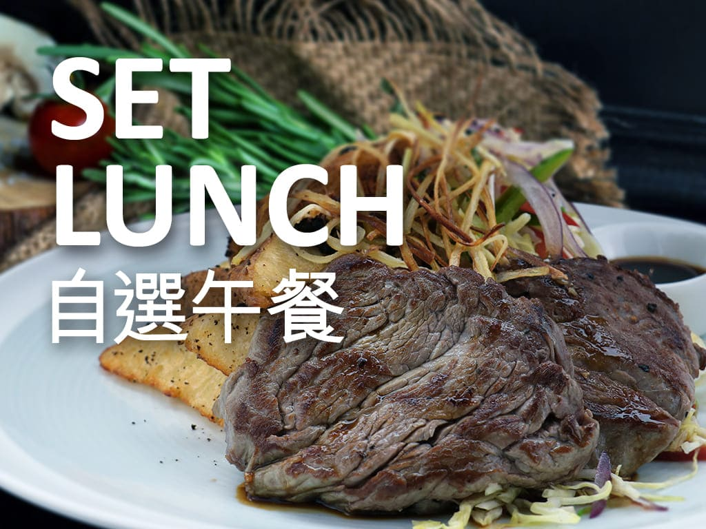 Sonata Set Lunch Promotion